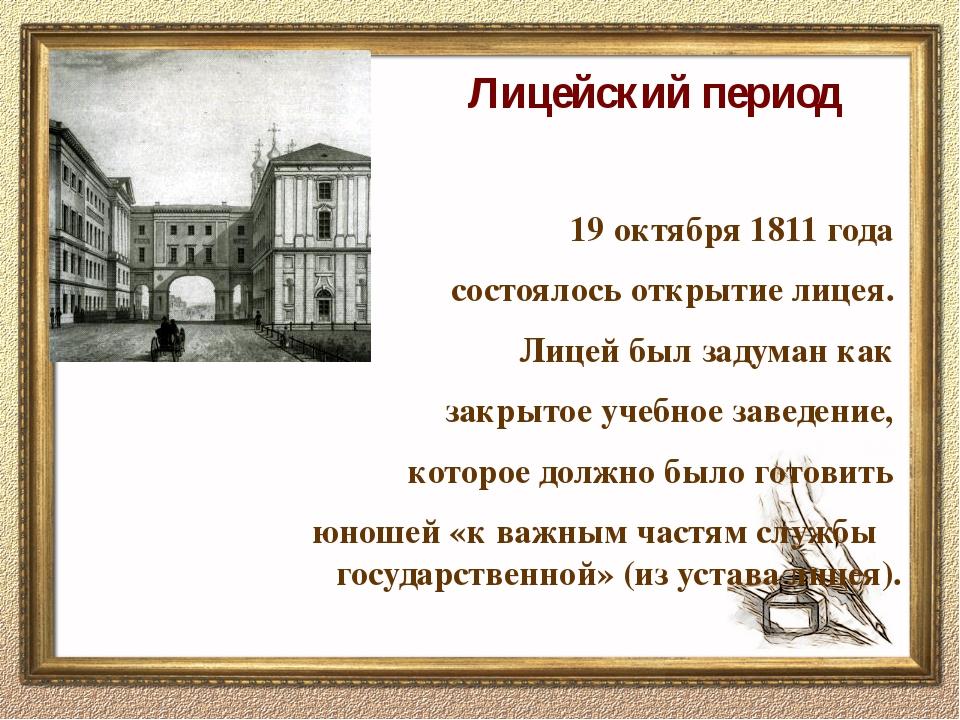Лицейский период 19 октября 1811 года состоялось открытие лицея. Лицей был з...