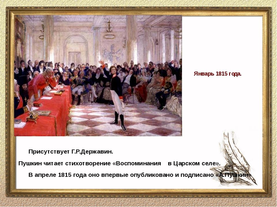 Январь 1815 года. Экзамены в Лицее. Присутствует Г.Р.Державин. Пушкин читает...