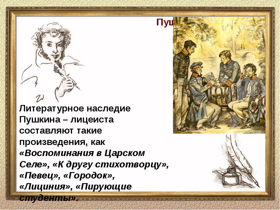 Пушкин в Лицее Литературное наследие Пушкина – лицеиста составляют такие про...