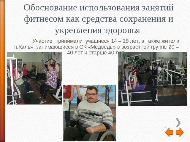 Участие принимали учащиеся 14 – 18 лет, а также жители п.Калья, занимающиеся...