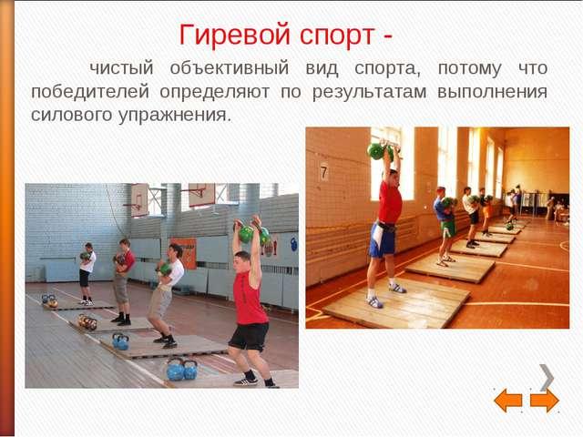 Гиревой спорт - чистый объективный вид спорта, потому что победителей опреде...