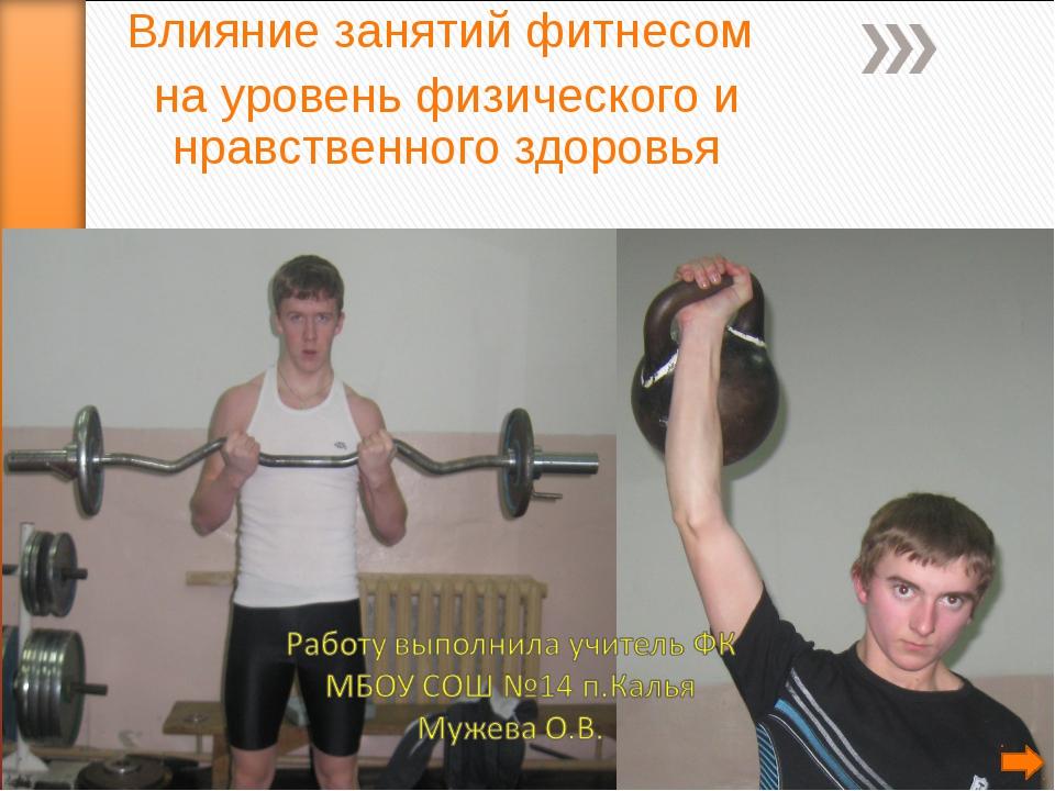 Влияние занятий фитнесом на уровень физического и нравственного здоровья