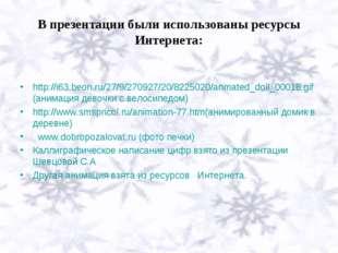 В презентации были использованы ресурсы Интернета: http://i63.beon.ru/27/9/27