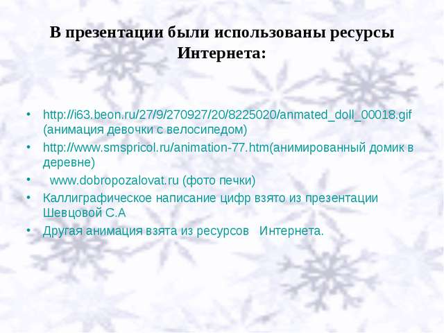 В презентации были использованы ресурсы Интернета: http://i63.beon.ru/27/9/27...