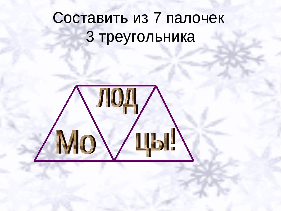 Составить из 7 палочек 3 треугольника