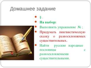 Домашнее задание § . На выбор: Выполнить упражнение № ; Придумать лингвистиче