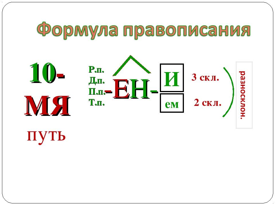 10-МЯ путь Р.п. Д.п. П.п. Т.п. И ем 3 скл. 2 скл.