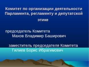 Комитет по организации деятельности Парламента, регламенту и депутатской этик