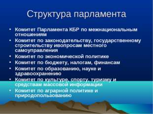 Структура парламента Комитет Парламента КБР по межнациональным отношениям Ком