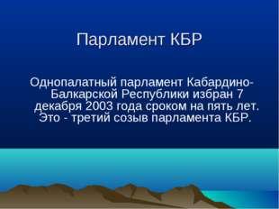 Парламент КБР Однопалатный парламент Кабардино-Балкарской Республики избран 7