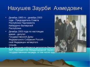 Нахушев Заурби Ахмедович Декабрь 1993-го - декабрь 2003 года - Председатель С