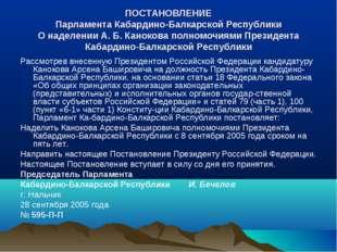 ПОСТАНОВЛЕНИЕ Парламента Кабардино-Балкарской Республики О наделении А. Б. Ка