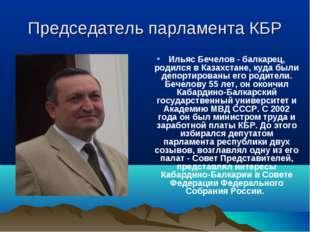 Председатель парламента КБР Ильяс Бечелов - балкарец, родился в Казахстане, к