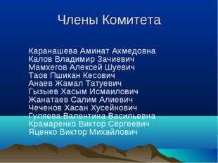 Члены Комитета Каранашева Аминат Ахмедовна Калов Владимир Зачиевич М