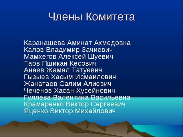 Члены Комитета Каранашева Аминат Ахмедовна Калов Владимир Зачиевич М...