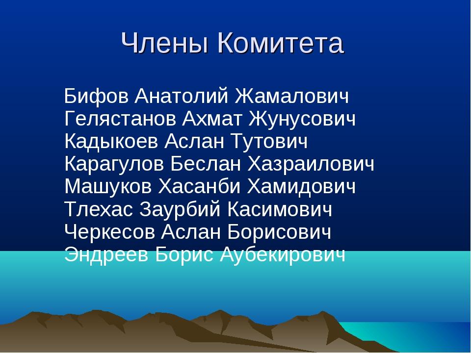 Члены Комитета Бифов Анатолий Жамалович Гелястанов Ахмат Жунусович К...