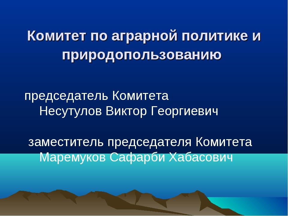 Комитет по аграрной политике и природопользованию председатель Комитета Не...