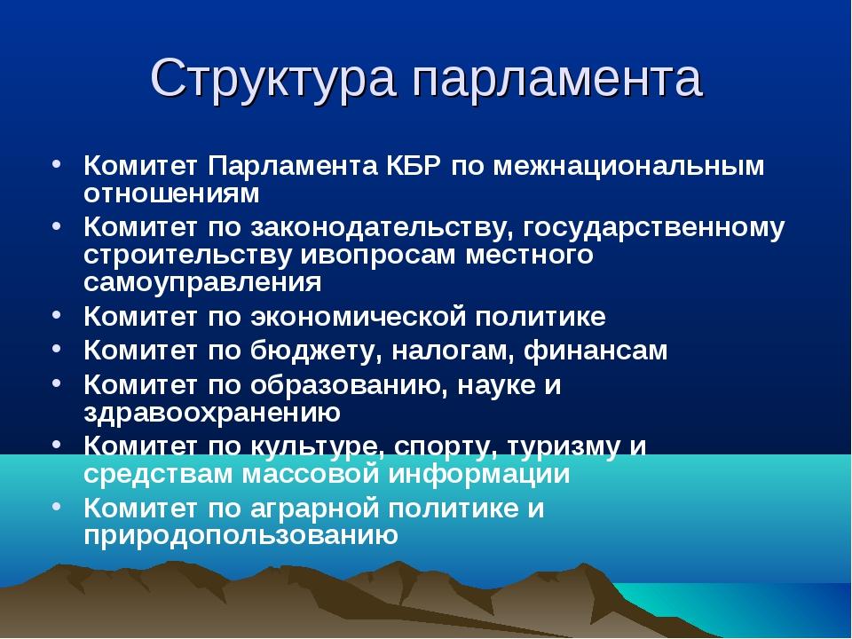 Структура парламента Комитет Парламента КБР по межнациональным отношениям Ком...