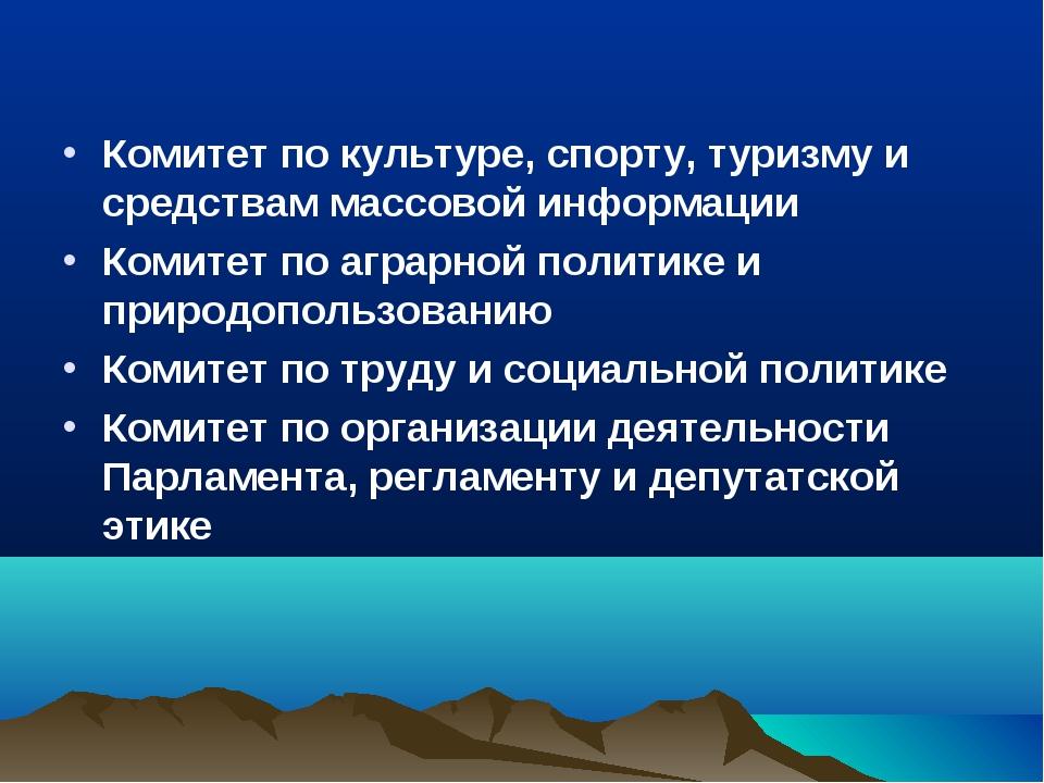 Комитет по культуре, спорту, туризму и средствам массовой информации Комитет...