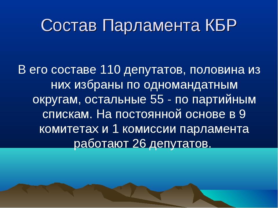 Состав Парламента КБР В его составе 110 депутатов, половина из них избраны по...