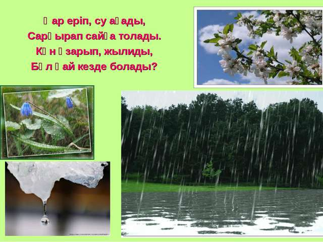 Қар еріп, су ағады, Сарқырап сайға толады. Күн ұзарып, жылиды, Бұл қай кезде...
