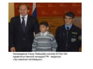 Награждение Саши Левашова ученика ЕСОШ №3 правительственной наградой РФ - мед