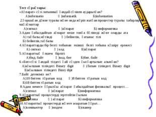 Тест сұрақтары: «Ақпарат» сөзі латынның қандай сөзінен аударылған?  А)i