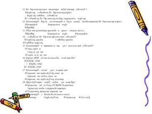 11. Бағдарламалау жасақтамалары қандай топтарға бөлінеді ?  А)жүйелік, қол