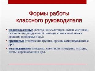 Формы работы классного руководителя индивидуальные (беседа, консультация, обм