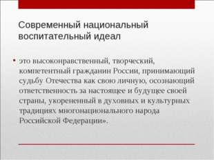 это высоконравственный, творческий, компетентный гражданин России, принимающ
