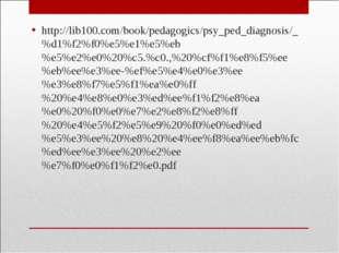 http://lib100.com/book/pedagogics/psy_ped_diagnosis/_%d1%f2%f0%e5%e1%e5%eb%e5