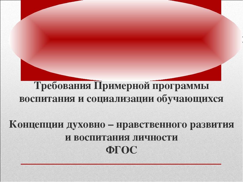 Требования Примерной программы воспитания и социализации обучающихся Концепц...