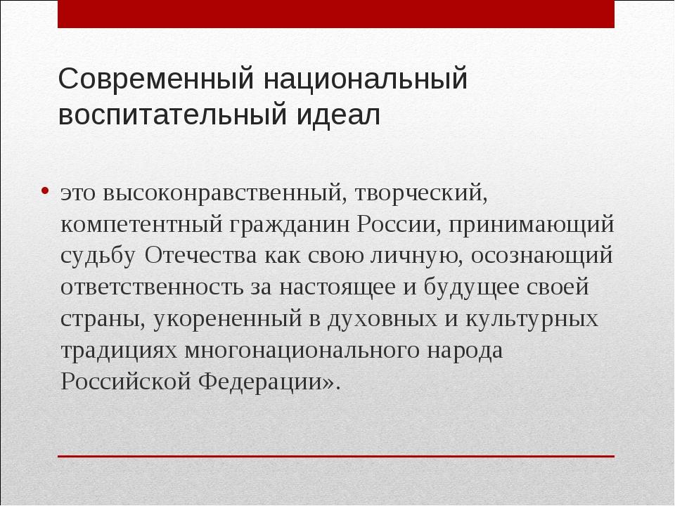 это высоконравственный, творческий, компетентный гражданин России, принимающ...