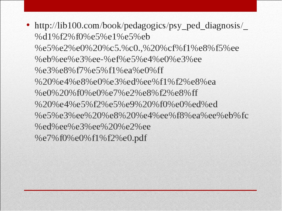 http://lib100.com/book/pedagogics/psy_ped_diagnosis/_%d1%f2%f0%e5%e1%e5%eb%e5...