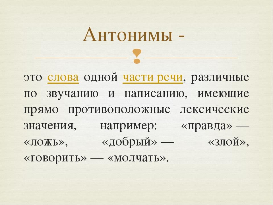 это слова одной части речи, различные по звучанию и написанию, имеющие прямо...
