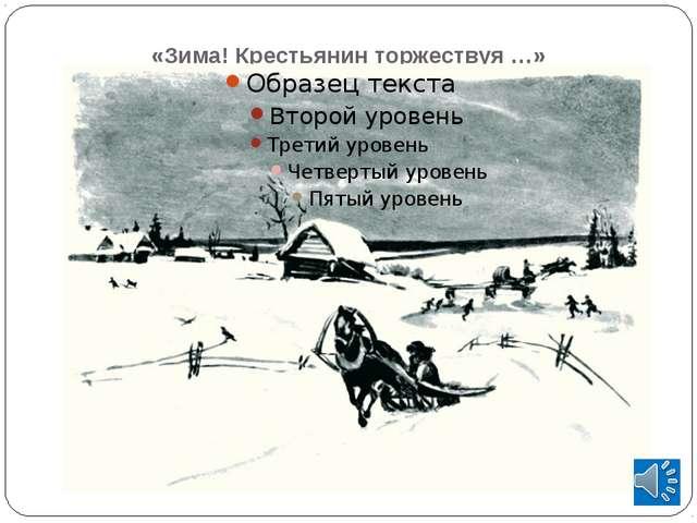 «Зима! Крестьянин торжествуя …»