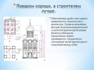 Обыкновенные дроби очень широко применяются в строительстве и архитектуре. Од