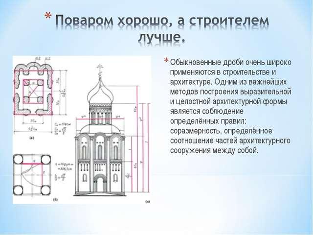 Обыкновенные дроби очень широко применяются в строительстве и архитектуре. Од...