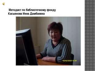 Методист по библиотечному фонду Касьянова Инна Дамбаевна