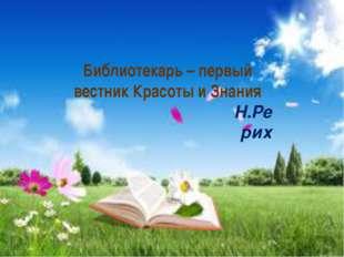 Библиотекарь – первый вестник Красоты и Знания