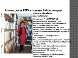 Руководитель РМО школьных библиотекарей Фамилия: Далбаева Имя: Альбина Отчест