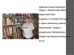 Педагог - библиотекарь МБОУ «Буретская СОШ» Родилась 1 сентября 1974 года . с