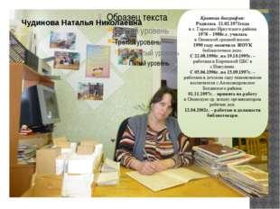 Чудинова Наталья Николаевна