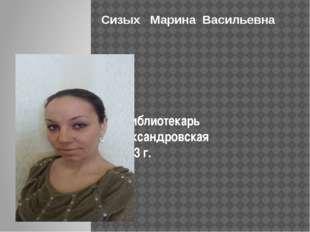 Педагог- библиотекарь МБОУ«Александровская СОШ» с 2013 г. Сизых Марина Василь