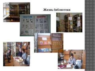 Жизнь библиотеки
