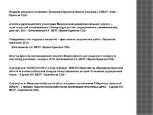 Лауреат конкурса на премию Губернатора Иркутской области- Белькова С.П МБОУ