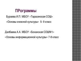 ПРограммы Бураева И.П. МБОУ «Тарасинская СОШ» «Основы книжной культуры» 5- 9