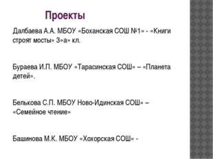 Проекты Далбаева А.А. МБОУ «Боханская СОШ №1» - «Книги строят мосты» 3»а» кл