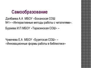 Самообразование Далбаева А.А МБОУ «Боханская СОШ №1»-«Интерактивные методы р