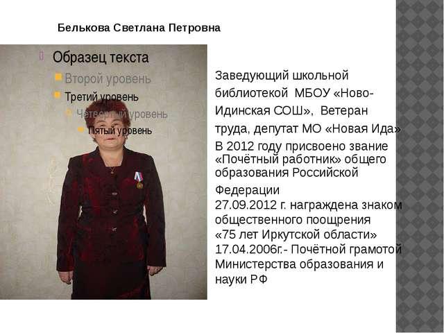 Заведующий школьной библиотекой МБОУ «Ново- Идинская СОШ», Ветеран труда, деп...